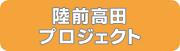 陸前高田プロジェクト